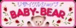 BABY-BEAR(ベビーベア)
